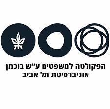 הפקולטה למשפטים אונ' תל אביב