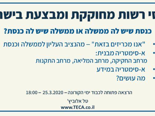 יחסי רשות מחוקקת ומבצעת בישראל